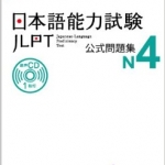 JLPT N4 Japanese-Language Proficiency Test Trial Examination Questions+CD
