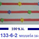 ขอบบอร์ด 16-2 (ยาว 100 ซ.ม.) 12 เส้น