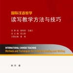 International Chinese Teaching: Methods and Techniques for Teaching Reading and Writing 读写教学方法与技巧