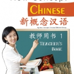 New Concept Chinese Teacher's Book 1 新概念汉语:教师用书 1