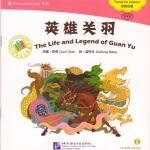 นิทานสามก๊ก ตอนตำนานกวนอู (The Life and Legend of Guan Yu) +CD