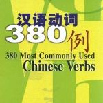 380 คำกริยาจีนที่ใช้บ่อยที่สุด