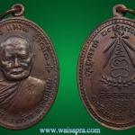 เหรียญหลวงปู่แหวน รุ่นอนามัยพร้าว ปี2517 สวยมาก