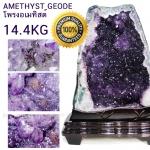 ▽โพรงอเมทิสต์ ( Amethyst Geode) ตั้งโต๊ะ (14.4KG)