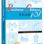 Business Chinese 101 商务汉语101