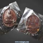 เหรียญพุทโธหลวงปู่สิม ปี17 สวยไม่ผ่านการใช้งานพร้อมซองเดิม สวยเดิมๆแท้สากล