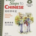 轻松学中文8(教师用书)(附CD光盘1张)Easy Steps to Chinese - Teacher's Book Vol. 8+CD