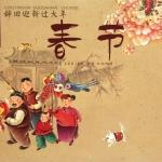 หนังสือการ์ตูนชุด 12 เทศกาลหลักของจีน ตอนเทศกาลตรุษจีน