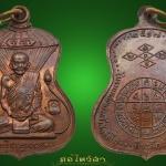 เหรียญน้ำเต้ารูปเหมือนหลวงปู่มั่น ภูริทัตโต (พิธีสิทธัตโถ) เนื้อทองแดง ปี2517 (ตอกโค๊ด)