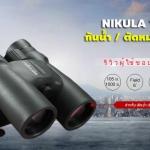 กล้องส่องทางไกล กล้องดูดาว กล้องดูนก สามารถใช้แทนกันได้ อยู่ที่เลือกซื้อ