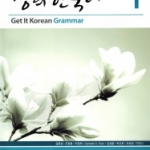 Get It Korean Grammar 1+CD 경희 한국어 문법. 1+CD