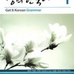 Get It Korean Grammar 1+CD 경희 한국어 문법. 1+CD