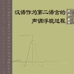 The Tone Emergence Process of Chinese as a Second Language 汉语作为第二语言的声调浮现过程