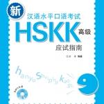หนังสือเตรียมสอบHSKK ระดับสูง+MP3