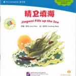 นิทานตำนานเทพของจีน ตอนนกจิงเหว่ยถมท้องทะเล (Jingwei Fills up the Sea)