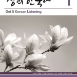 Get It Korean Listening 1 + MP3 경희 한국어 듣기 1 + MP3