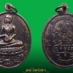 เหรียญพระอุปคุต แจกทาน ครูบากฤษดา สุเมโธ วัดสันพระเจ้าแดง อ.บ้านธิ จ.ลำพูน ปี 2546