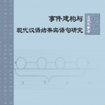 On Event Construction and Resultative-Object Sentences in Modern Chinese 事件建构与现代汉语结果宾语句研究