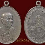 เหรียญ รุ่น 21 ปี 2518 รุ่นวงศ์เข็มมา หลวงปู่สิม พุทฺธาจาโร เนื้อเงิน สภาพใช้