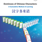 汉字多米诺 Domino of Chinese Characters: A Cumulative Method of Learning