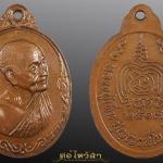เหรียญหันข้างหลวงปู่เพิ่ม วัดกลางบางแก้ว ปี17 เนื้อทองแดงผิวไฟ 1ใน300 สวยๆ