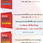 ชุดพจนานุกรมรวมคำศัพท์จีน HSK 5000 คำ