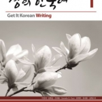 Get It Korean Writing 1 + MP3 경희 한국어 쓰기 1 + MP3