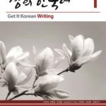 Get It Korean Writing 1 + MP3 경희 한국어 쓰기 1 + MP3