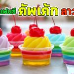 วุ้นแฟนซีคัพเค้ก เชอรี่สอดไส้ลาวา   เทคนิคลับ ⓒ How to Make Jelly Cherry Lava Cupcake Fancy