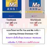 ชุดแบบเรียนภาษาจีน You and Me ระดับ 1 Learning Chinese Overseas + CD
