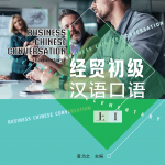 Business Chinese Conversation (Elementary) (The Fourth Edition) Vol. 1经贸初级汉语口语(第4版)(上)