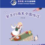 Angie's Weekend Chinese Restaurant : หนังสืออ่านนอกเวลาภาษาจีนชุด Smart Cat