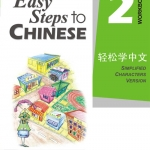 Easy Steps to Chinese Vol. 2 - Workbook 轻松学中文2:练习册