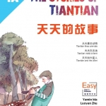 The Stories of Tiantian 1A+MPR 天天的故事1A+MPR