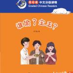 Who stole the precious jade stone? : หนังสืออ่านนอกเวลาภาษาจีนชุด Smart Cat