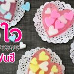 วุ้นแฟนซีหัวใจ ของขวัญแทนใจ วันวาเลนไทน์ ⓒ How to make Heart Jelly Valentine's Day