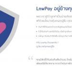 ช่องทางการชำระเงินรูปแบบใหม่ LnwPay(เทพเพย์)
