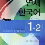 หนังสือเรียนภาษาเกาหลีระดับ 1-2 + CD (Yonsei Korean 1-2 English Version)