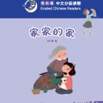 Jiajia's home : หนังสืออ่านนอกเวลาภาษาจีนชุด Smart Cat