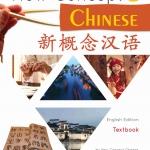 新概念汉语(英语版)课本 6 +MPR New Concept Chinese (English Version) textbook 6 + MPR