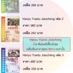 ชุดแบบเรียนภาษาจีน Hanyu Yuedu Jiaocheng