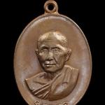 เหรียญเมตตาหลวงปู่สิม ปี2517 โค๊ดกรรมการ เนื้อทองแดงสวยๆ ครับ