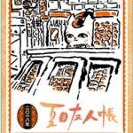 Natsume Yuujinchou - Weekly Flip Calendar 2018 Nyanko Sensei(Pre-order)