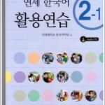 แบบฝึกหัดหนังสือเรียนภาษาเกาหลีระดับ 2-1 + CD (Yonsei Korean Workbook 2-1)