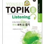 Yonsei TOPIK II Listening (연세 토픽2 듣기) +CD