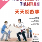 The Stories of Tiantian 3B+MPR 天天的故事3B+MPR