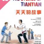The Stories of Tiantian 3B+MPR 天天的故事3B+MPR