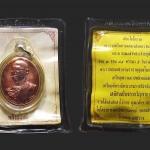 เหรียญทรงผนวช พลังแผ่นดิน เฉลิมพระเกียรติพระบาทสมเด็จ พระเจ้าอยู่หัว 84 พรรษา เดิมๆ ครับ ไม่เคยแกะ