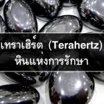 เทราเฮิร์ต (Terahertz) แร่สังเคราะห์ที่มีเพื่อการบำบัด