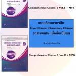 ชุดแบบเรียนภาษาจีน: Erya Chinese-Elementary Chinese: Comprehensive Course 1